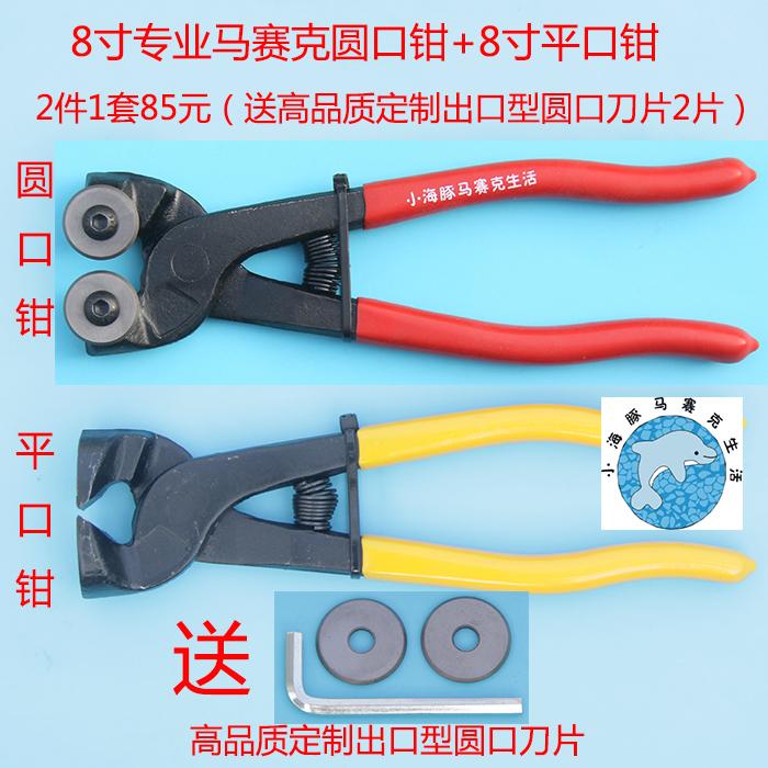 DIY马赛克工具套装专用圆口剪刀玻璃钳子剪子专业平口钳出口德国