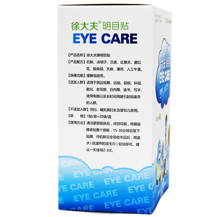 徐大夫明目贴 缓解眼睛疲劳 近 视模糊流泪干涩护眼贴60贴