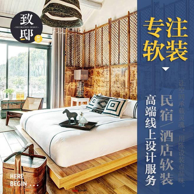 北京致邸软装设计师服务室内装修餐厅客厅卧室儿童房家装老房翻新