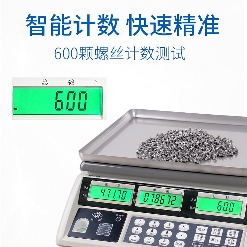 上海英展电子秤计数秤ALH-Z2计数桌称3kg6kg12kg30kg点个数螺丝秤