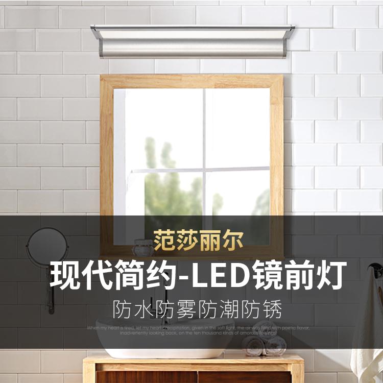 镜前灯卫生间化妆灯led浴室梳妆台书房灯镜子镜柜壁灯防水简约