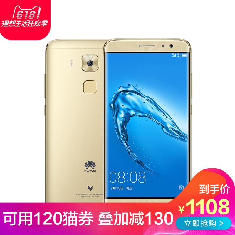 高配正品旗舰店 64G 全网通手机 5 麦芒 华为 Huawei 猫券 120 可用