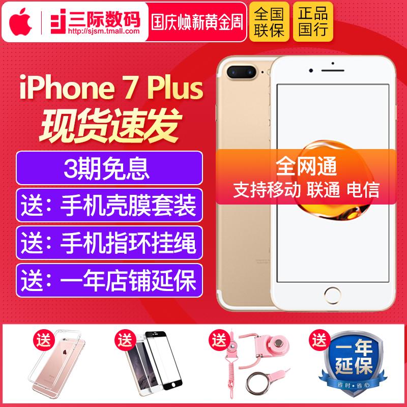 iphone7plus 正品国行 手机 4G 全网通 Plus 7 iPhone 苹果 Apple 7plus 苹果 送壳膜 送延保 现货发 期免息 3