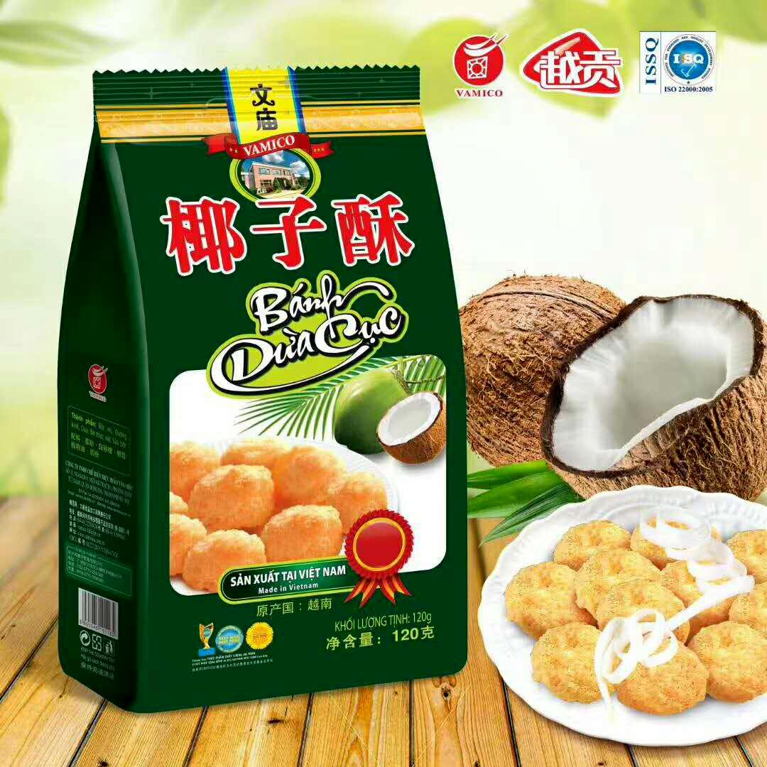 越南特产文庙椰子酥120g芝士牛奶椰子酥进口网红零食小吃包装