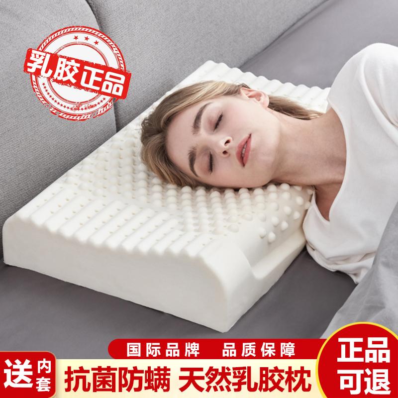 【送枕套 】泰国天然乳胶枕头一对乳胶枕芯成人按摩橡胶枕护颈椎