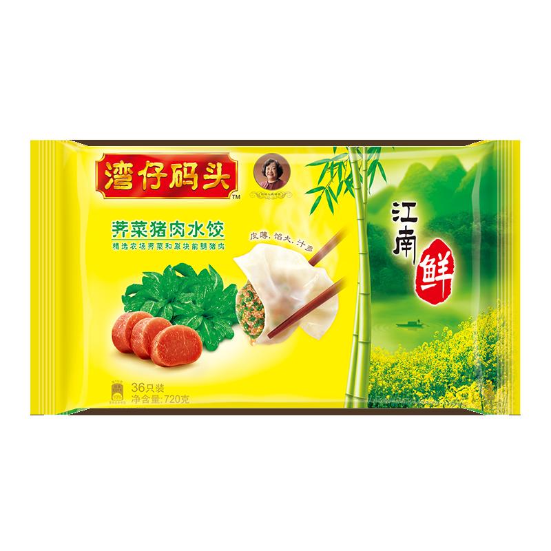 湾仔码头荠菜猪肉水饺720g/36只手工饺子速食早餐速冻食品三人份