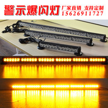 Multi-color single-sided vehicle long row LED lights yellow emergency repair engineering lights 12V car 24V wrecker flashing lights
