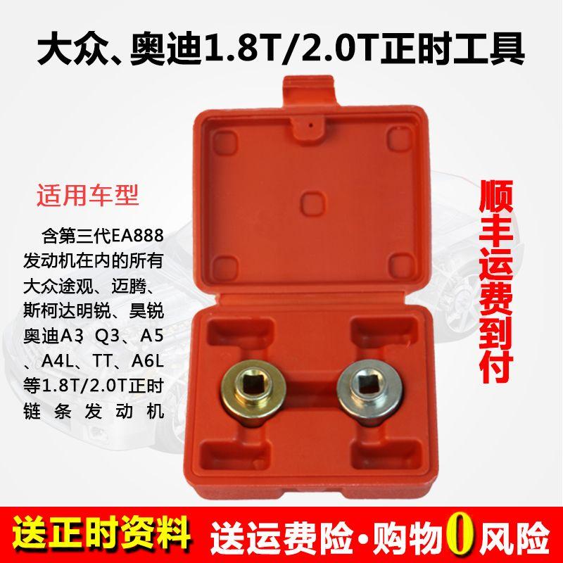 ea888大众奥迪Q5途观迈腾1.8T2.0T进排气凸轮轴正时专用工具