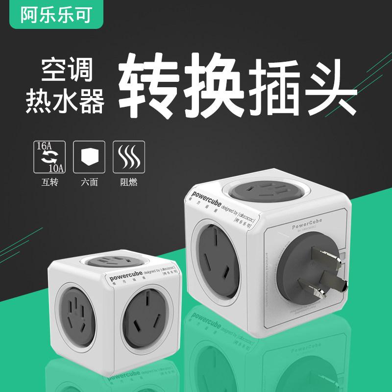 無線16A轉10A轉換器16安大功率熱水器插頭一分二空調插座插線板