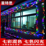 Small led flashing lights string lights to decorate the room lamp starry colorful color holiday home outdoor flash
