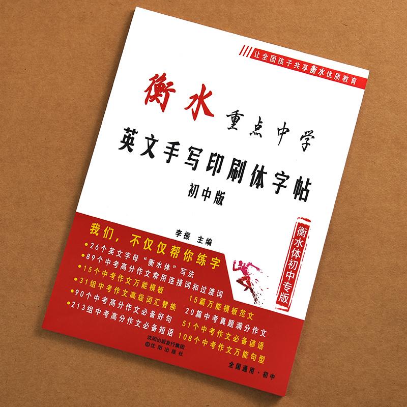 英文字帖初中生专版七年级上册