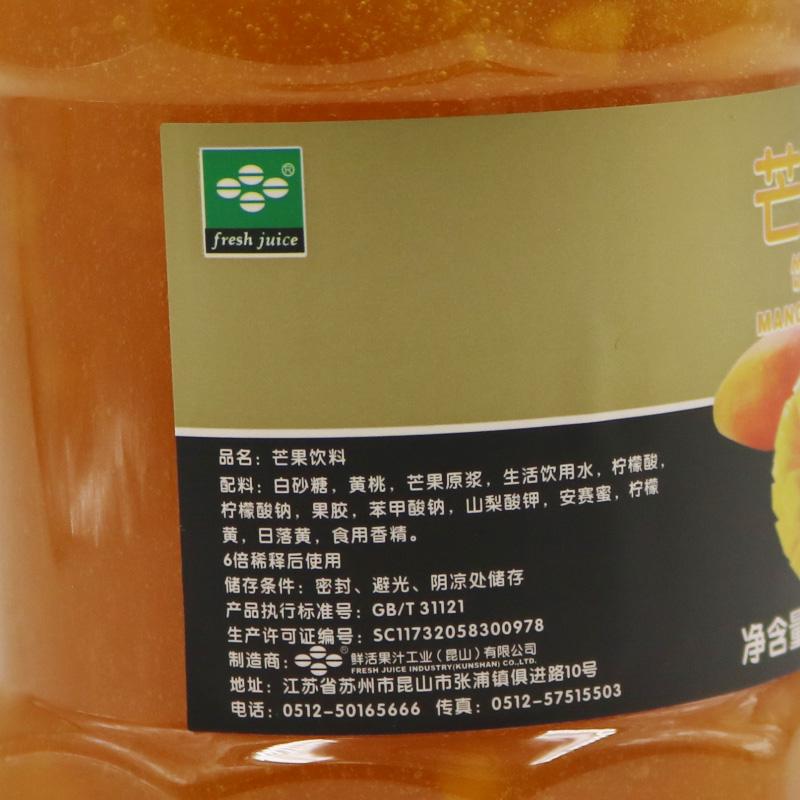 冬季热饮 1.2kg 芒果味饮料浓浆果粒茶 鲜活芒果茶 花果茶 C 优果