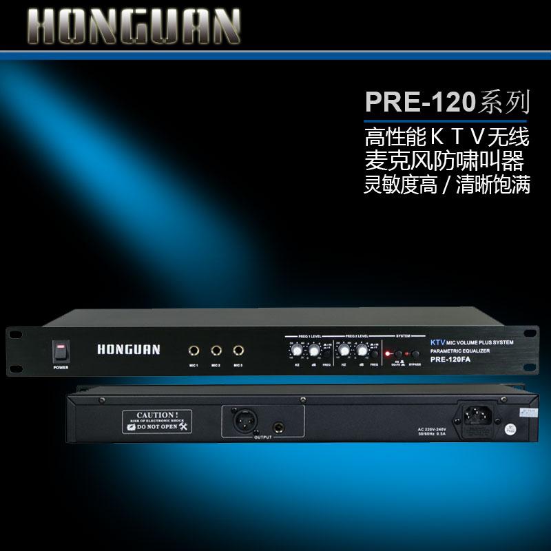 全自动防啸叫处理器PRE-120F反馈抑制防啸叫KTV 演出  会议移频器