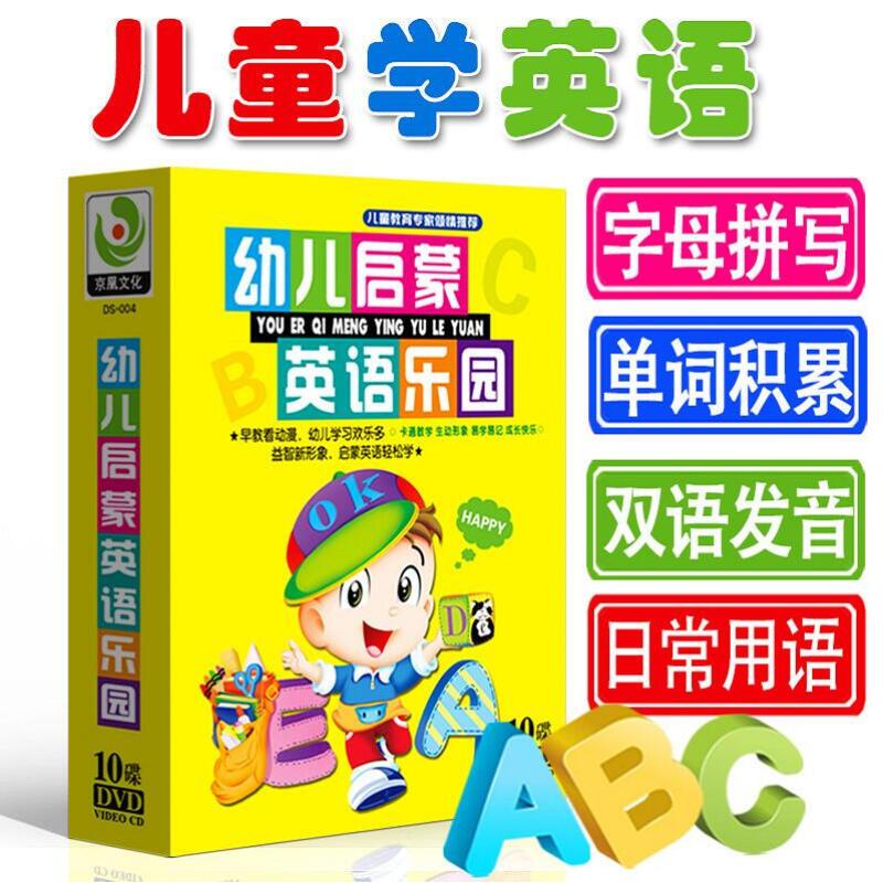 幼儿英语启蒙光盘 正版零基础早教dvd碟片高清动漫卡通教