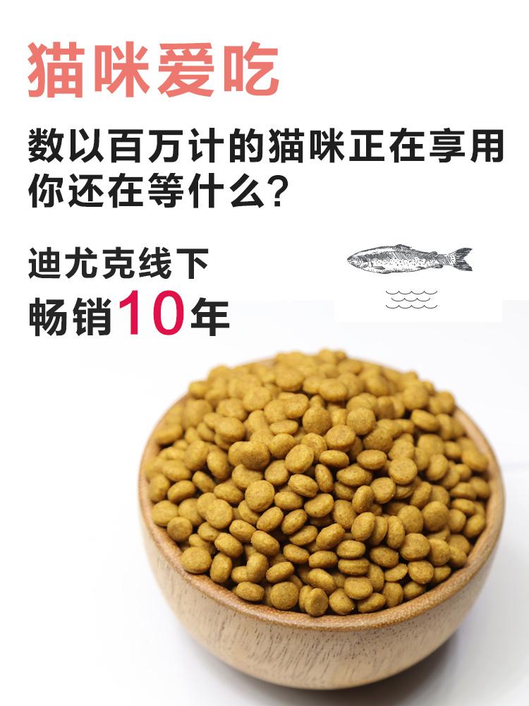 特价猫咪迪尤克深海鱼味猫粮2.5k明目低盐除臭美毛成猫幼猫优惠券