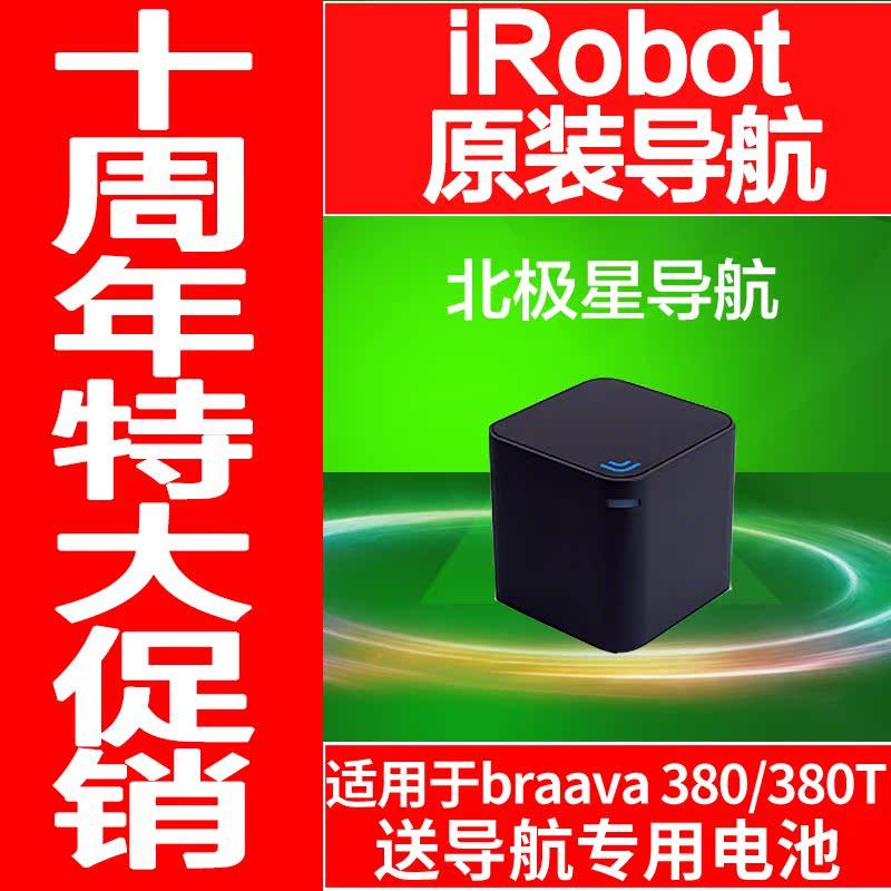 擦地拖地機器人irobot MINT 5200C Braava 380t北極星導航