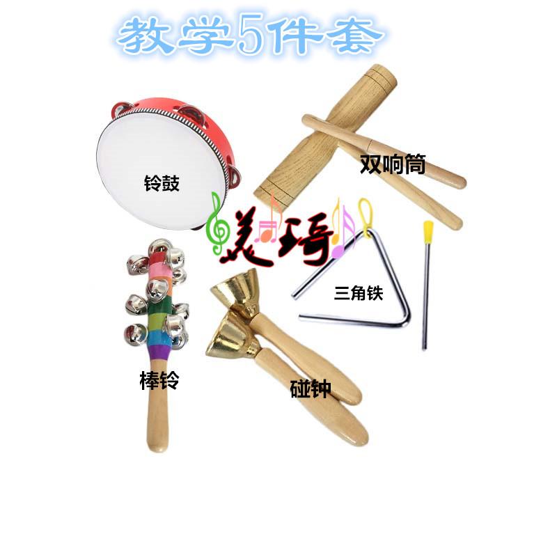 包邮促销奥尔夫乐器套装组合14件儿童打击乐教具早教3三句半道具