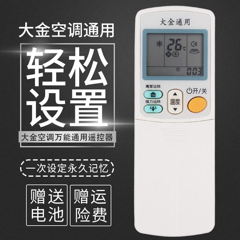 大金空調遙控器通用萬能款冷熱家用商用壁掛/櫃機/中央空調遙控板