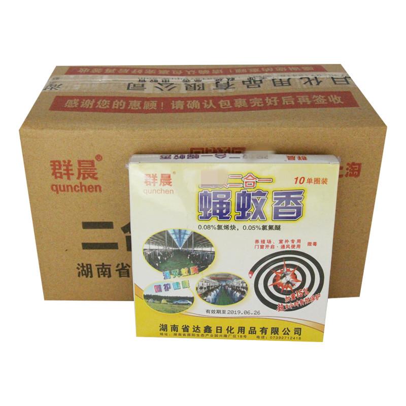 群晨畜牧蝇蚊香养殖兽用大盘蝇蚊香王猪场用灭苍蝇蚊香11盒110盘
