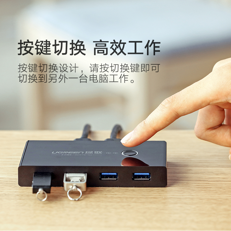 绿联USB3.0分线器USB转换器二进四出多电脑USB打印机共享器切换器