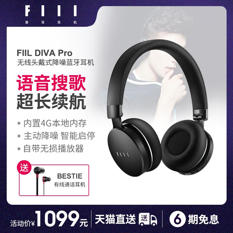 【分期免息】FIIL/斐耳耳機 Diva pro 無線頭戴式藍芽耳機智慧主動降噪耳麥 重低音炮汪峰音樂手機電腦通用女