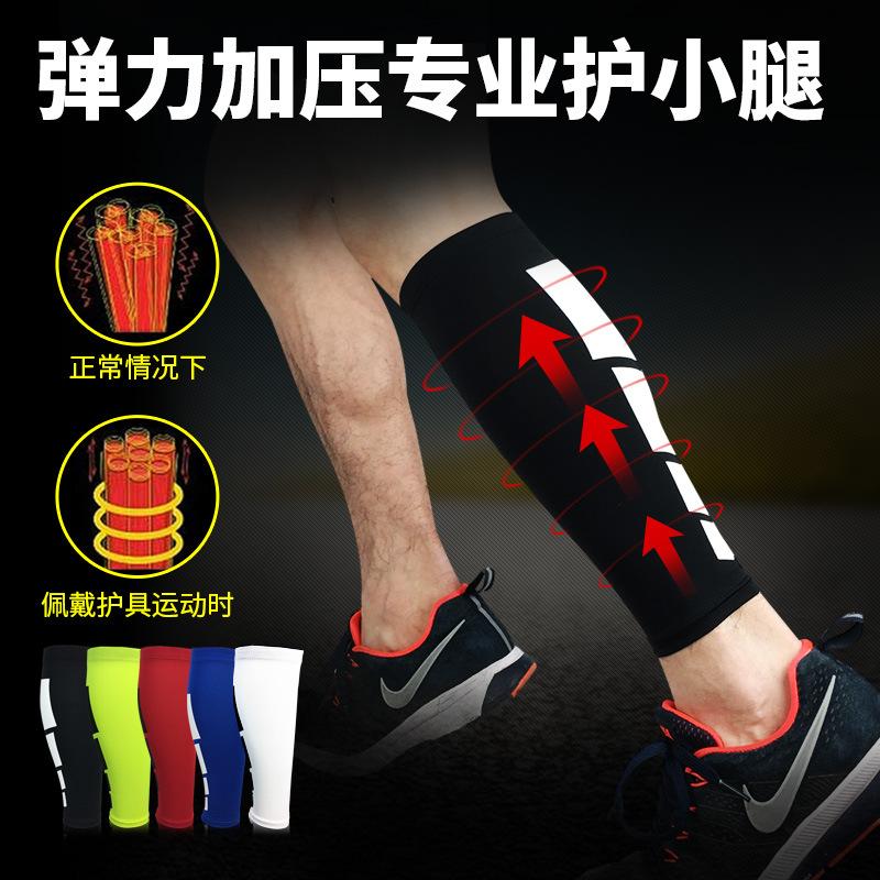 跑步篮球羽毛球护腿裤袜套男户外护具运动护小腿套薄透气夏季压缩