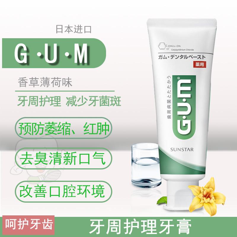 包郵日本進口 全仕康GUM牙周護理牙膏牙齦出血萎縮