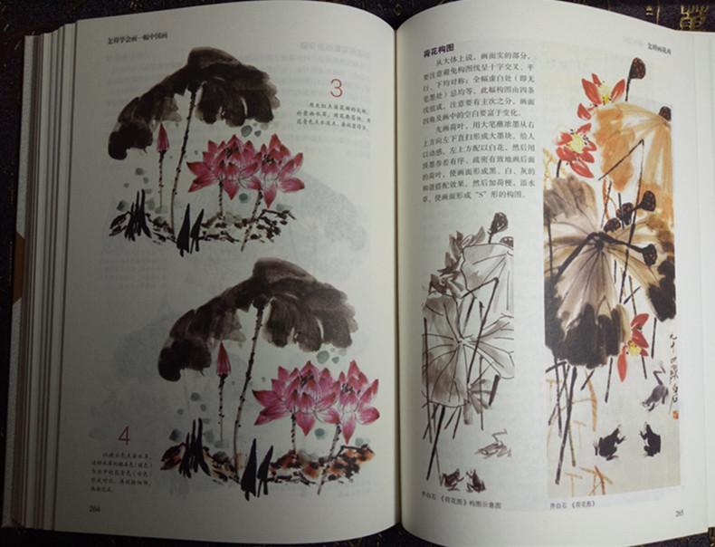 正版包邮 怎样学会画一幅中国画 教你怎样画国画--国画入门绘画基础技法训练教程 画山水花卉蔬果虫草禽鸟走兽动物人物技巧书籍