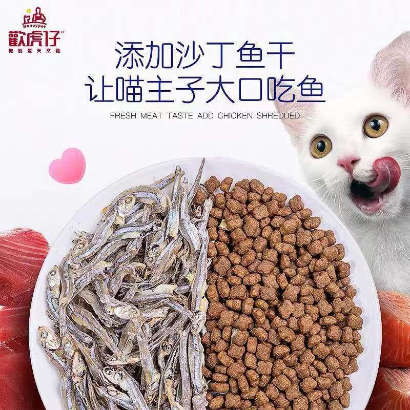 欢虎仔成猫猫粮10kg深海鱼天然平衡去毛球猫粮20斤鱼肉英短特价优惠券