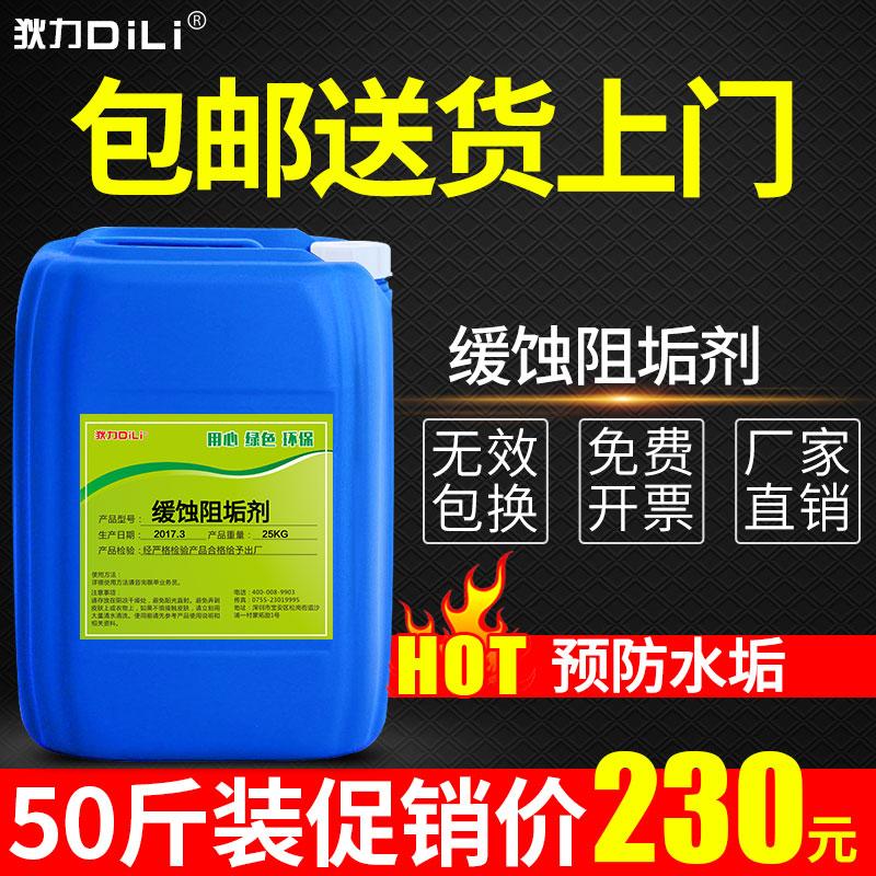 缓蚀阻垢剂中央空调冷却塔循环水工业锅炉管道水处理阻垢剂分散剂