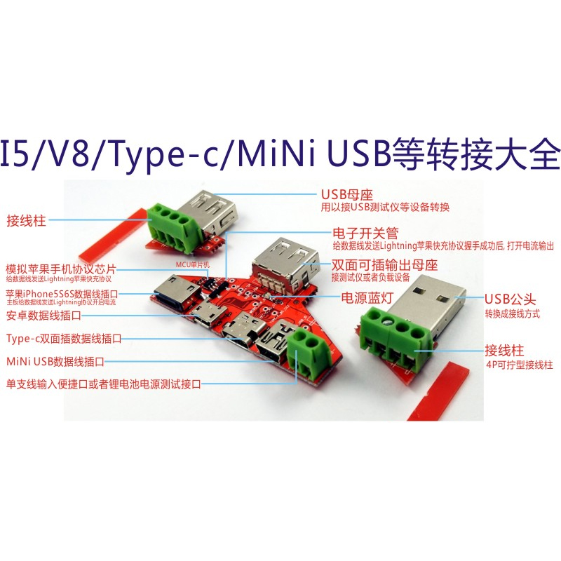 炬为苹果iPhone5s/6s/Type-c/Micro usb数据测线仪转换器转接头板