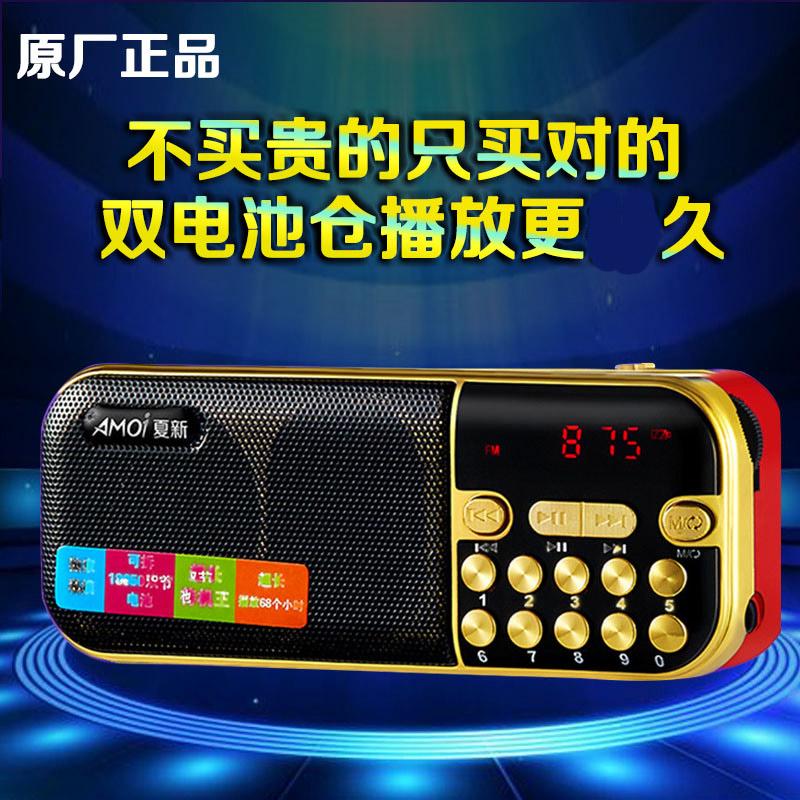 夏新收音机老人mp3播放器评书机插卡小音箱老年便携迷你