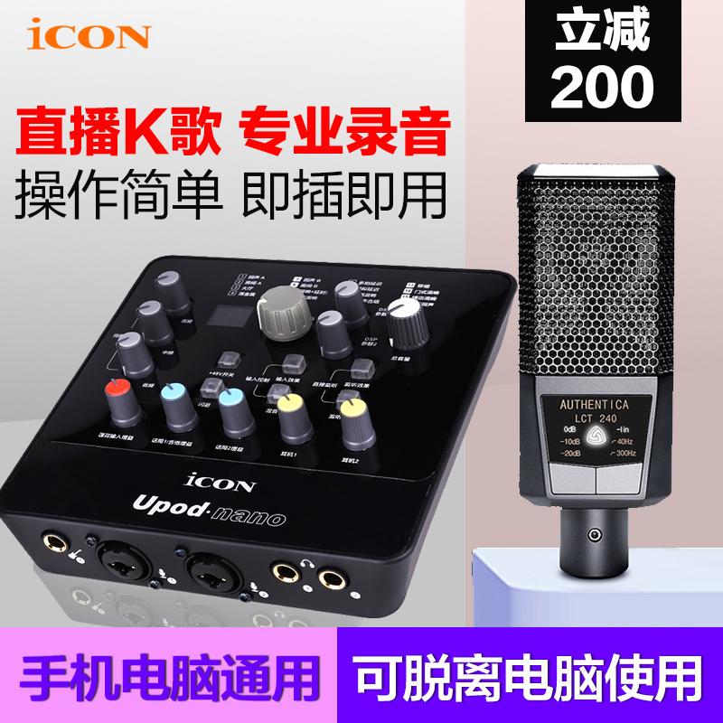 艾肯ICON upod nano外接音效卡電腦手機直播usb網路獨立錄音K歌套裝