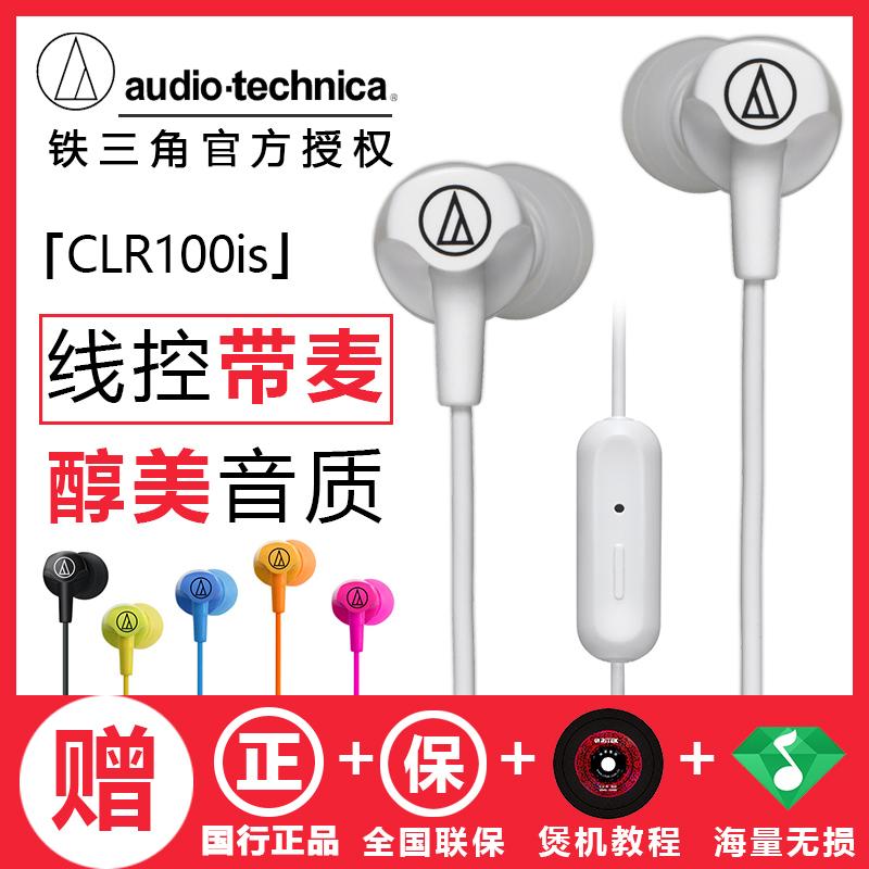 Audio Technica/鐵三角 ATH-CLR100IS入耳式音樂耳機有線帶麥通用
