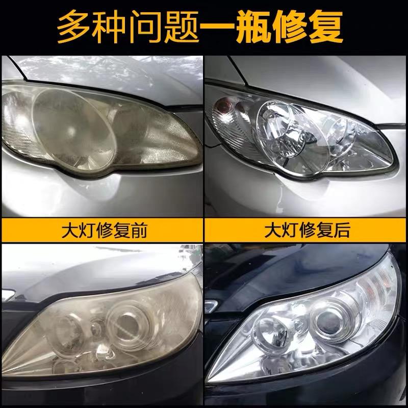 汽车大灯修复液大灯翻新修复工具套装车灯清洗翻新抛光速亮镀膜剂