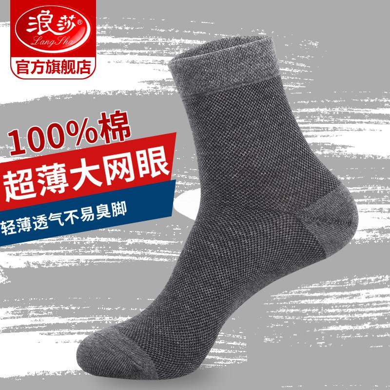 袜子男士短袜夏季薄款纯棉中筒袜浪莎全棉男袜吸汗透气秋季棉袜潮