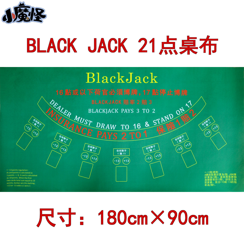 【大號】21點桌布 BLACK JACK 7人黑傑克 澳門遊戲檯布 180*90cm