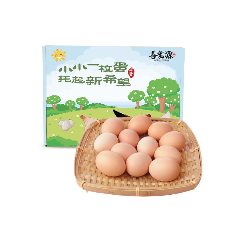 善食源鲜鸡蛋30枚土鸡蛋农家散养孕妇新鲜草鸡蛋柴鸡蛋放养笨鸡蛋