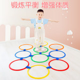 Kindergarten children's sports equipment and the training home hopscotch grid circle of indoor and outdoor fitness toys