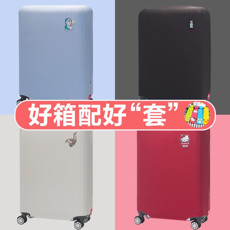 行李箱保护套弹力拉杆旅行箱套罩耐磨20/24/28寸30适用日默瓦箱套