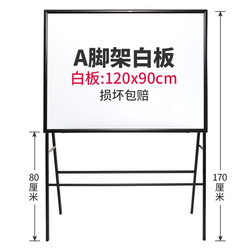 得力白板可折叠支架式移动会议板教学培训磁性板写字板车间管理看板办公室黑板可擦记事板家用白班手写计划板