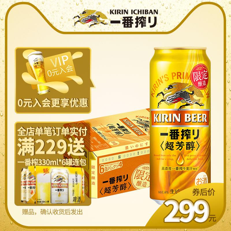 24 罐裝整箱包郵日本進口黃生啤 KIRIN 500ml 麒麟啤酒一番榨超芳醇
