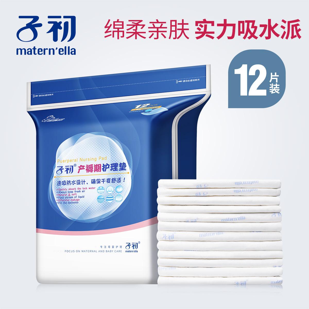子初产褥垫孕产妇护理垫产后一次性床单防水看护垫12片成人隔尿垫