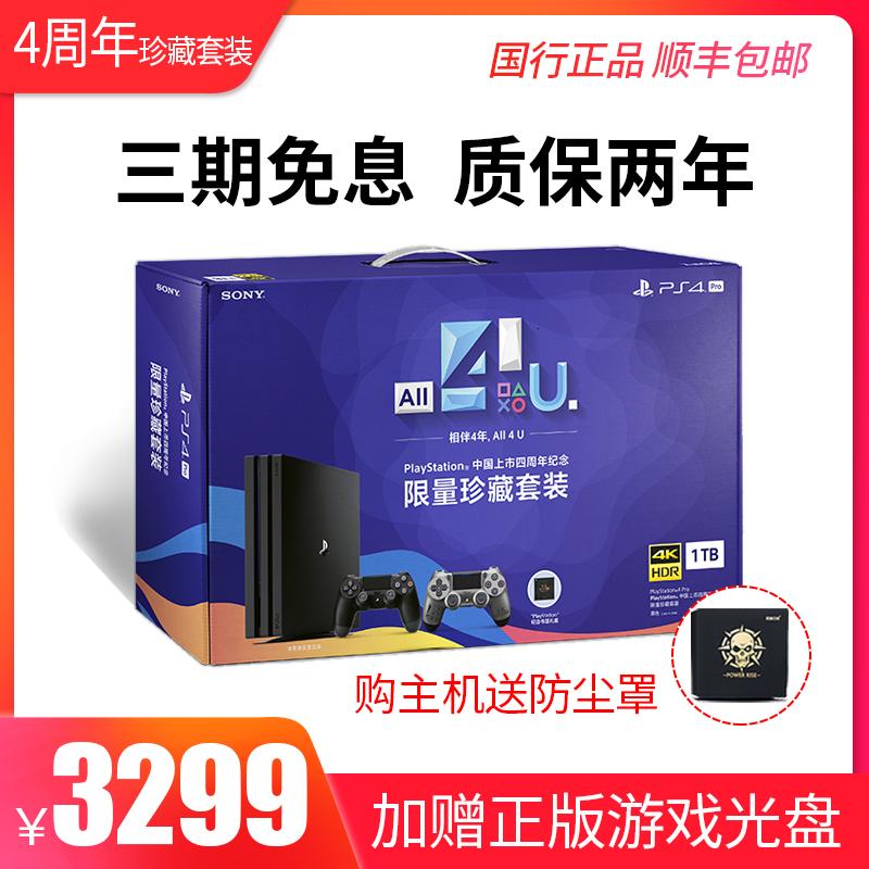 Sony/索尼 PS4 Pro slim主機 國行ps4體感遊戲機家用電視遊戲機