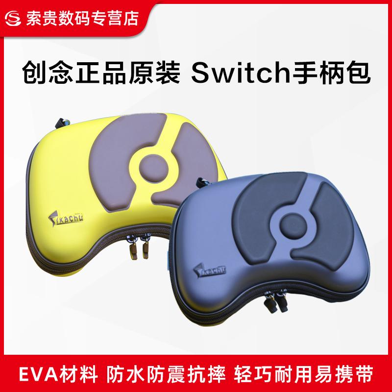 創念正品原裝 Switch手柄包NSPro PS4 XBOXONE手柄保護包 硬包 收納包