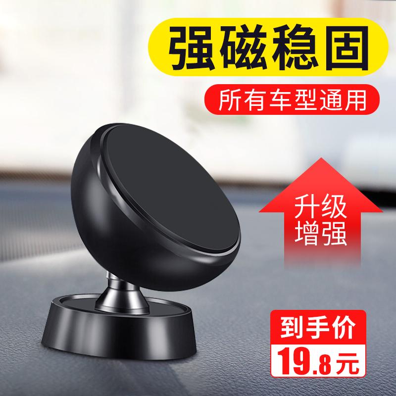车载手机支架汽车用品吸盘式磁力强磁铁磁吸贴车上撑导航