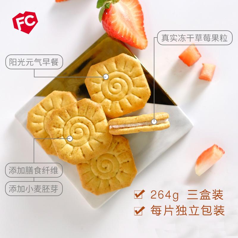 酸奶出击麦麸酸奶夹心饼干3盒装264g独立小包装饼干休闲零食组合