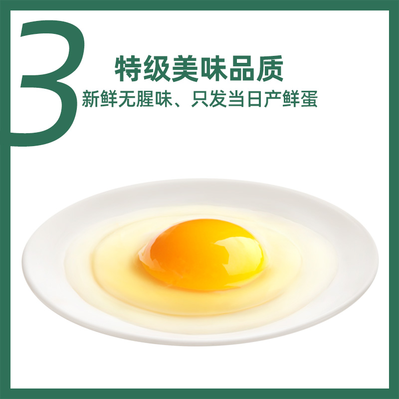 圣迪乐村轻食蛋 新鲜鸡蛋无菌蛋可生食素食蛋生鸡蛋20枚包邮