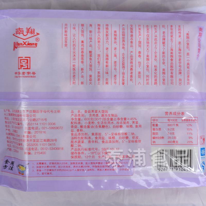 南翔香菇荠菜大馄饨 冷冻半成品早餐主食 方便速食 5包150个 顺丰