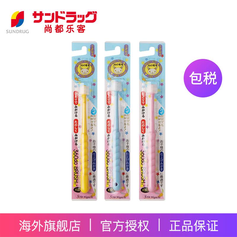 保稅倉發Sundrug尚都樂客日本STB蒲公英種子360度軟毛兒童牙刷*3